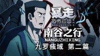 南谷之行 九罗痋域(第二篇)  23【暴走恐怖故事第四季】