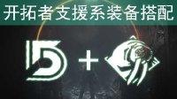 【SS9】《全境封锁》装备搭配 开拓者支援系装备研讨!