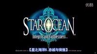 《星之海洋5》JF2016预告片