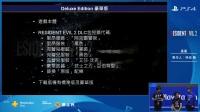 香港动漫电玩节《生化危机2:重制版》制作人活动-现场直播