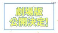 『吹响!悠风号』剧场版&续篇决定!特別告知PV