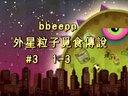 【bbeepp】《外星粒子觅食传说》03 通关解说1-3 xbla版