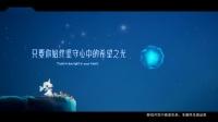 【游侠网】《逐光之旅》最新宣传片
