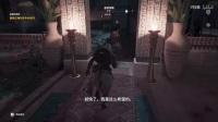 《刺客信条:起源》全主线剧情流程视频攻略第五期