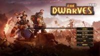矮人 The Dwarves 第4期 当上王位继承人 换新装购买中级法宝和干粮