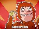 暴走漫画第二季 05 那些年我们一起看过的动画片