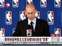 """斯特林因种族主义言论被NBA终生""""禁赛"""" 看东方 140430"""