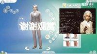模拟人生4如何捏出爱因斯坦