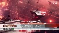 """【游侠网】EVE online 新版本教你""""套路""""备战,让你主宰战场"""