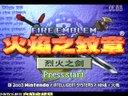 【小握解说】GBA火焰之纹章:烈火之剑(最终期)上