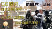 【GG解说】彩虹六号围攻第27期击杀敌人别害怕来杯雪碧压压惊!