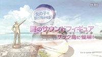《死或生:沙滩排球3》预告