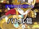 3DS《英雄银行》最新PV,3月20日发售!
