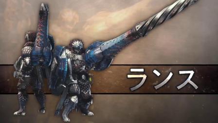 《怪物猎人世界》全武器新动作介绍8.长枪