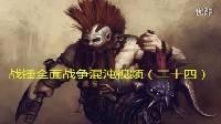 犹大娱乐:战锤全面战争混沌视频(二十四)至高王哪去了?躲起来记录去了!