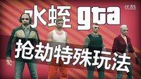 【水蛭-灰】GTA搞笑实况-抢劫的特殊玩法