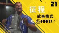 """【一球】FIFA17 足球征程-故事模式 #21 """"双喜临门"""""""