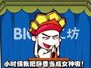唐唐脱口秀:儿时的动画片 【唐唐脱口秀】第三十二期