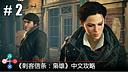 【宅男忧寒】《刺客信条:枭雄》中文攻略 第二章