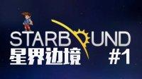 【默寒】《星界边境》多人联机实况 #3【挑战俩BOSS死成狗】(Starbound)