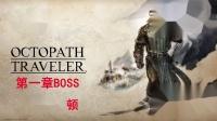 《八方旅人》第一章全职业主线剧情BOSS战合集5.剑客-山贼加斯顿