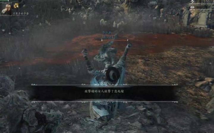 【血源诅咒DLC老猎人】黑桐谷歌视频攻略解说? 1.5