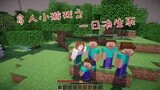 暮云多人 Minecraft●小游戏系列之一日决生死