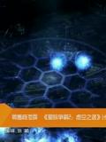 零售商泄露 《星际争霸2:虚空之遗》计划11月27日发售