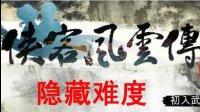 【青青】侠客风云传隐藏难度解说 19 弱鸡天王假装身体被掏空