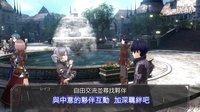 【游侠网】《刀剑神域:虚空领悟》中文宣传PV2