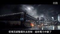 《全境封锁》暗区剧情预告片(中文字幕)