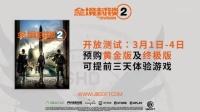 【游侠网】《全境封锁2》暗区预告
