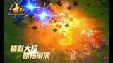 全新MOBA端游《D10》英雄正片 唤醒你的战斗本能