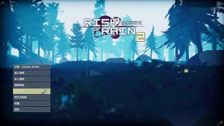 《雨中冒险2》视频流程分享 第五期