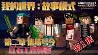 【默寒】《我的世界:剧情版》Minecraft Story Mode 第2章 集结号令 第1集【红石工程师篇】