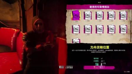 《狂怒2》噩梦难度全流程通关视频完整版3