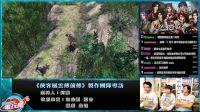 【游侠网】河洛工作室專訪:俠客風雲傳前傳秘辛與J2的野心