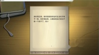 《中国式家长》十代目首富结局