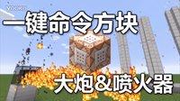 【Minecraft我的世界】一键命令方块 - 大炮&喷火器【原版1.8】