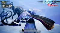【游侠网】《真女神转生5》每日恶魔介绍:主天使
