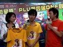 PLU第四届DNF联赛三强总决赛06