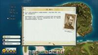 《海島大亨6》任務第一關困難難度視頻