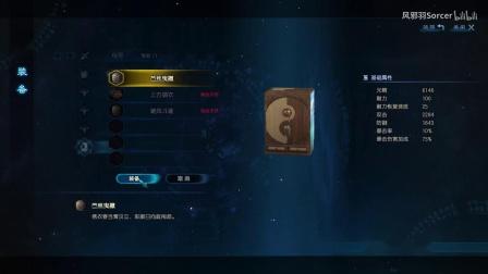 《古剑奇谭三》全支线剧情攻略33.时装:姬轩辕