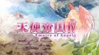 《天使帝国4》实况攻略解说视频:第一期