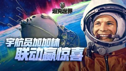 共赴星辰欢庆周年《坦克世界》宇航员加加林联动赢惊喜