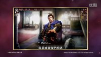 《三国志13》中文预告