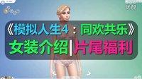 《模拟人生4:同欢共乐》清纯女装介绍