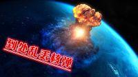 【阿姆西】《文明6-不朽难度美国》EP13:到处乱丢核弹系列(游戏实况解说)