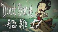 饥荒:船难【群岛生存】Part.17