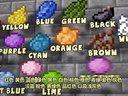 我的世界新手向玩家视频攻略04:染料与染色